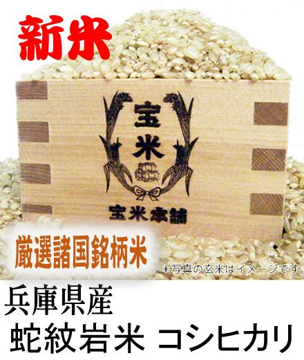 令和元年産 兵庫県産 蛇紋岩米 コシヒカリ (玄米25Kg)