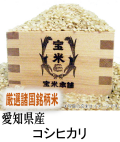 30年産 愛知県産 コシヒカリ(玄米1Kg)