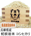 令和元年産 兵庫県産 蛇紋岩米 コシヒカリ(玄米1Kg)