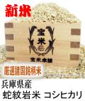 令和3年産 兵庫県産 蛇紋岩米 コシヒカリ 24kg(8kgX3袋)