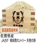 30年産 佐賀県産 JAさが 城田西カントリー プレミアム 天使の詩(玄米1Kg) 30年産契約数量完売いたしました。有難うございました。