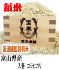 令和元年産 富山県産 入善 コシヒカリ(玄米1Kg)