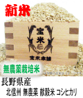 令和元年産 長野県産 北信州 栽培期間中無農薬 献穀米 コシヒカリ(玄米1Kg)