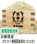 30年産 兵庫県産 コウノトリ 栽培期間中無農薬栽培米 コシヒカリ(玄米1Kg)