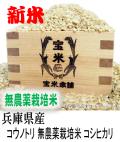 令和元年産 兵庫県産 コウノトリ 栽培期間中無農薬栽培米 コシヒカリ(玄米1Kg)