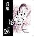 令和元年産 岐阜県産 飛騨 特別栽培米 龍の瞳(玄米1Kg)