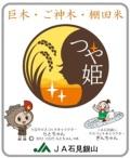 令和元年産 島根県産 石見銀山世界遺産地区 特別栽培米 つや姫(玄米1Kg)