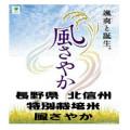 令和元年産 長野県産 北信州 特別栽培米 風さやか (玄米1Kg)