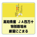 令和元年産 高知県産 JA四万十 特別栽培米 四万十厳選 にこまる (玄米1Kg)