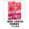 令和元年産 高知県産 土佐天空の郷 特別栽培米 にこまる  (玄米1Kg)