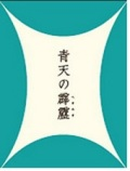 令和元年産 青森県産 特別栽培米 青天の霹靂(玄米1kg)