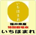 30年産 福井県 JA池田 いちほまれ 減農薬栽培米 (玄米1kg)   30年産契約数量完売いたしました。多くのお客様にご購入していただきましてありがとうございました。