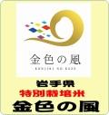 令和元年産 岩手県産 特別栽培米 金色の風(玄米1kg)