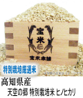 30年産 土佐天空の郷 特別栽培米 ヒノヒカリ(玄米1Kg) 30年産契約数量完売いたしました。多くのお客様にご購入いただきありがとうございました。