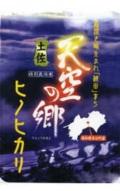 令和元年産 土佐天空の郷 特別栽培米 ヒノヒカリ(玄米1Kg)