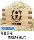 30年産 佐賀県産 夢しずく  伊万里深山米 特別栽培米 (玄米1Kg)