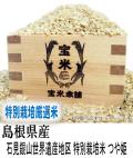 30年産 島根県産 石見銀山世界遺産地区 特別栽培米 つや姫(玄米1Kg)