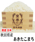 令和2年産 秋田県産 特別栽培米 あきたこまち(白米5Kg)