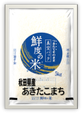 秋田県産 特別栽培米 あきたこまち 無洗米 5kg 真空パック