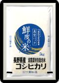 長野県産 北信州 減農薬特別栽培米 コシヒカリ 無洗米 5kg 真空パック