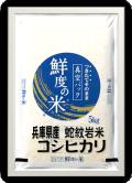 兵庫県産 蛇紋岩米 コシヒカリ 無洗米 5kg 真空パック