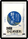 宮城県産 特別栽培米 ひとめぼれ 無洗米 5kg 真空パック