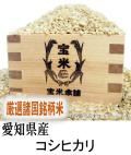 30年産 愛知県産 コシヒカリ (玄米25Kg)