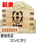 新米 令和元年産 愛知県産 コシヒカリ (玄米25Kg)