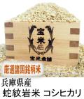 30年産 兵庫県産 蛇紋岩米 コシヒカリ (玄米25Kg)
