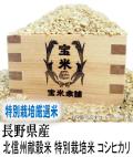 令和元年産 長野県産 減農薬米 北信州 コシヒカリ (玄米25Kg)