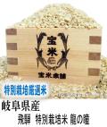 30年産 岐阜県産 飛騨 特別栽培米 龍の瞳 (玄米25Kg) 30年産契約数量完売いたしました。有難うございました。