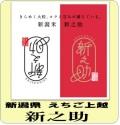 令和年産 新潟県産 新之助(玄米1kg)