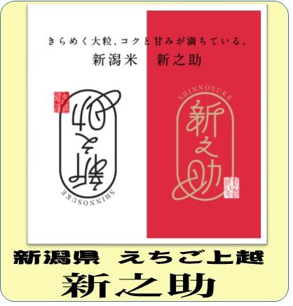 30年産 新潟県産 新之助(玄米1kg)