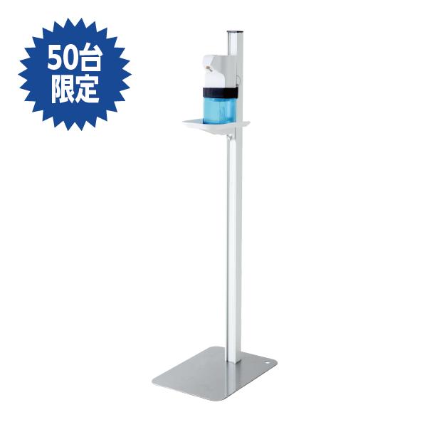 50台限定!!【感染対策】自動スプレーディスペンサー付き昇降式消毒液スタンド(ホワイト) TTM-10