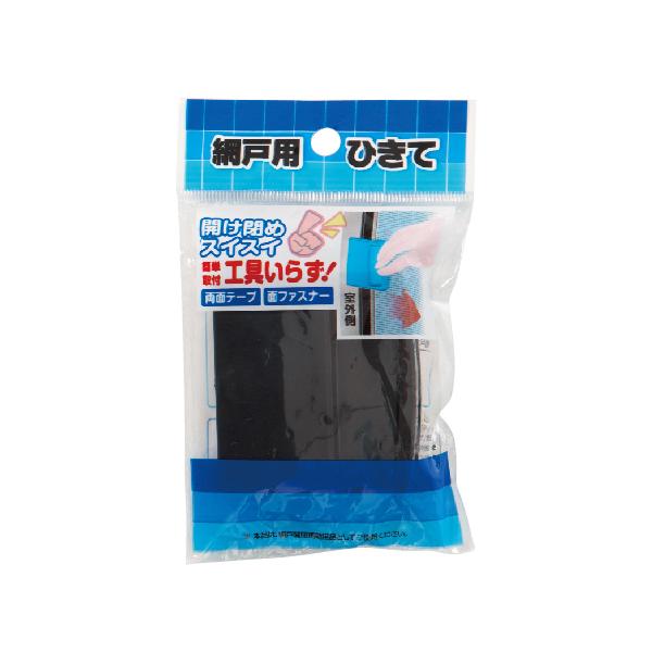 網戸用ひきて AMD-02