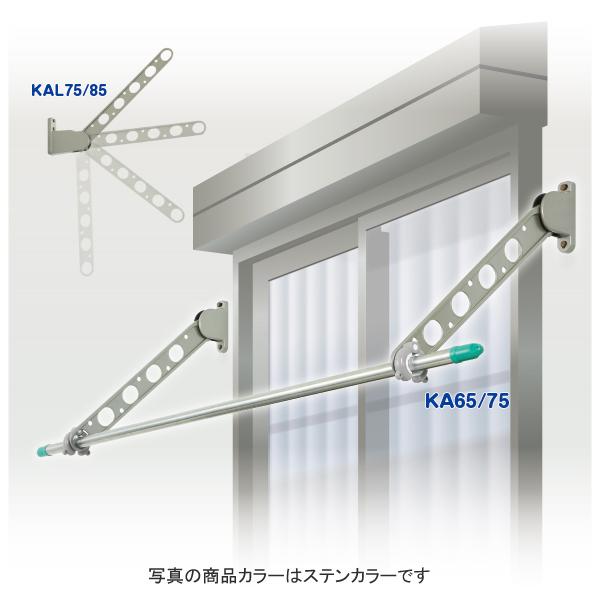 DRY・WAVE(ドライ・ウェーブ) 窓壁用物干金物 ホワイト(斜上・水平・斜下・収納4方向) (2本で1組) KAL85<W>