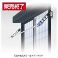DRY・WAVE(ドライ・ウェーブ) 窓壁用物干金物 ホワイト(斜上・水平・斜下・収納4方向) (2本で1組) KA50<W>