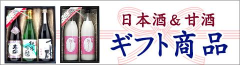 日本酒、甘酒ギフトセット