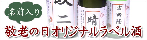 敬老の日オリジナルラベル酒