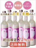 麹甘酒500ml×6本セット初回限定
