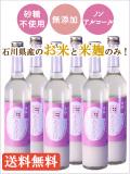 麹甘酒500ml×6本