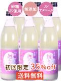 麹甘酒900ml×6本初回