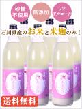 麹甘酒900ml×6本