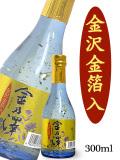 金乃澤 金箔入り日本酒300ml