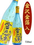 金乃澤 金箔入り日本酒