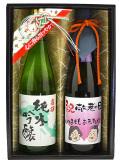 【敬老の日ギフトセット】故郷の味セット(石川門、兼六正宗720)