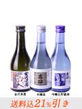 日本酒高砂飲み比べ300ml
