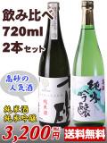 飲み比べ720ml 2本セット