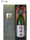 名前入りオリジナルラベル酒 高砂大吟醸1800ml