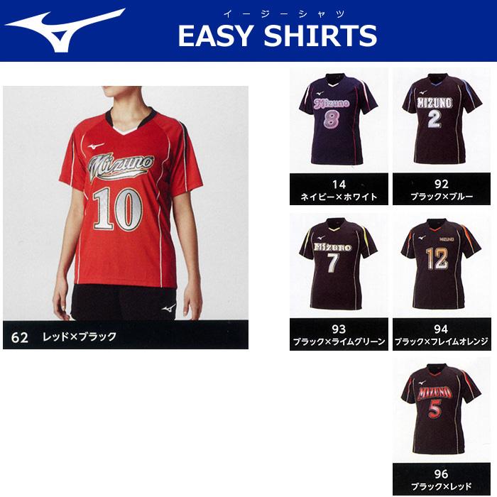 【ミズノ】【イージーシャツ】V2MA9087 ゲームシャツ【半袖】(ジュニア~ユニセックス:140~2XL)/納期:約4週間/最低作成枚数:新規6枚~追加1枚~
